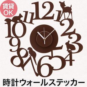 ウォールステッカー 壁掛け時計 掛時計 おしゃれ ポップ 北欧 カフェ/137 Animal Forest|igogochi