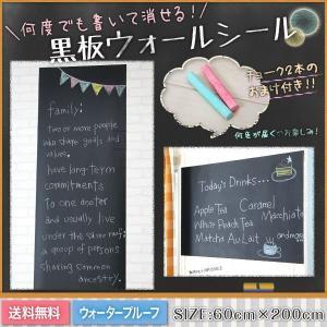 黒板シート 黒板シール ウォールステッカー チョーク付き|igogochi