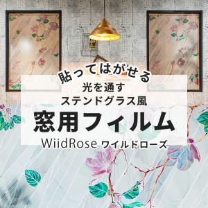 ステンドグラスシート ステンドグラス フィルム 窓ガラス おしゃれ ウインドウフィルム ワイルドローズ|igogochi