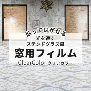 ステンドグラス風ウィンドウフィルム 窓ガラスフィルム シール 目隠し すりガラスシート クリアーカラー UVカット 北欧|igogochi
