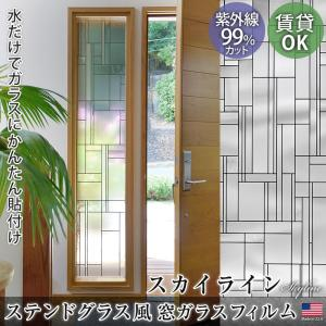 窓ガラスフィルム ステンドグラスシート スカイライン 目隠し ステンドグラス風 シール|igogochi