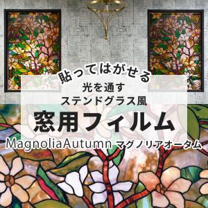 ステンドグラス風窓フィルム 窓ガラスシート シール 目隠し マグノリアオータム 北欧 カフェ|igogochi