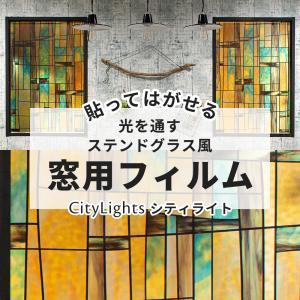 ステンドグラスシート ガラスフィルム ステンドグラス 窓ガラス 目隠し シール おしゃれ UVカット ウィンドウフィルム 防カビ 浴室/シティーライト|igogochi