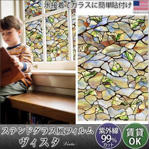 窓ガラスフィルム シール 目隠しシート ステンドグラス風 ヴィスタ UVカット 北欧|igogochi