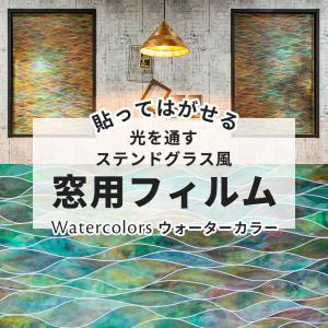 ステンドグラスシート ステンドグラス フィルム 窓ガラス おしゃれ 北欧  カフェ ウインドウフィルム ウォーターカラー|igogochi