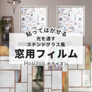 ステンドグラスシート 窓ガラスフィルム 目隠し ステンドグラス風シール メランジュ 有吉ゼミ ヒロミ 北欧|igogochi