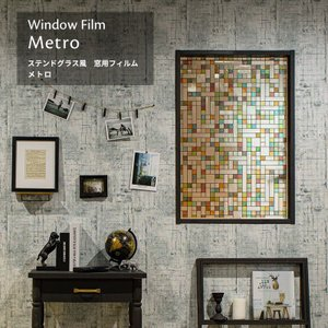 ステンドグラスシート 窓ガラスフィルム 目隠し ステンドグラス風シール メトロ 有吉ゼミ ヒロミ 北欧|igogochi
