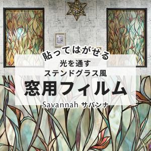 ステンドグラスシート 窓ガラスフィルム 目隠し ステンドグラス風シール サバンナ 有吉ゼミ ヒロミ 北欧|igogochi