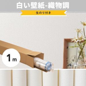 壁紙 150種類から選ぶ生のり付き壁紙 軽くて貼りやすいEBクロス壁紙1m|igogochi