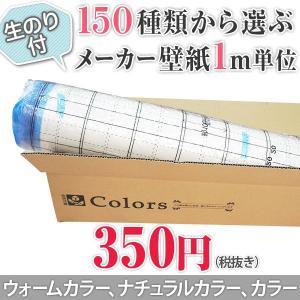 壁紙 150種類から選ぶ生のり付き壁紙 ウォームカラー、ナチュラルカラー、カラー壁紙1m|igogochi
