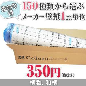 壁紙 150種類から選ぶ生のり付き壁紙 柄物、和柄壁紙1m|igogochi