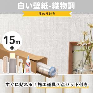 壁紙 150種類から選ぶ生のり付き壁紙 軽くて貼りやすいEBクロス壁紙15m|igogochi