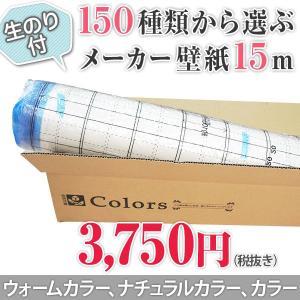 壁紙 150種類から選ぶ生のり付き壁紙 ウォームカラー、ナチュラルカラー、カラー壁紙15m|igogochi
