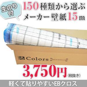 壁紙 150種類から選ぶ生のり付き壁紙 柄物、和柄壁紙15m|igogochi