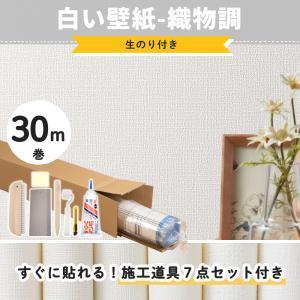 壁紙 150種類から選ぶ生のり付き壁紙 軽くて貼りやすいEBクロス壁紙30m|igogochi
