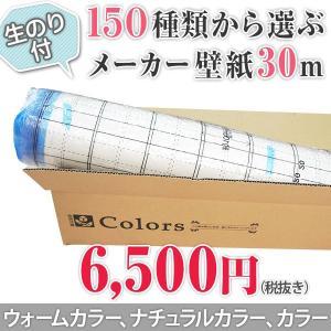 壁紙 150種類から選ぶ生のり付き壁紙 ウォームカラー、ナチュラルカラー、カラー壁紙30m|igogochi