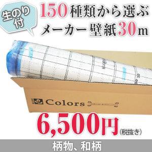 壁紙 150種類から選ぶ生のり付き壁紙 柄物、和柄壁紙30m|igogochi