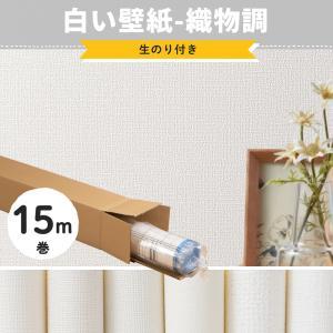 壁紙 初心者セット 壁紙張りセット のり付き壁紙 国産壁紙15m 150種から選べる 施工道具付き 1mおまけ付き|igogochi