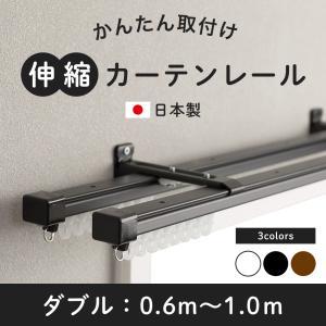 カーテンレール 伸縮機能カーテンレール ダブル/0.6〜1.0m|igogochi