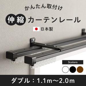 カーテンレール 伸縮機能カーテンレール ダブル/1.1〜2.0m|igogochi