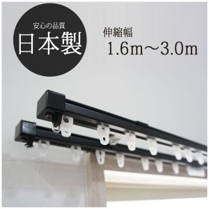 カーテンレール 伸縮機能カーテンレール  ダブル/1.6〜3.0m |igogochi