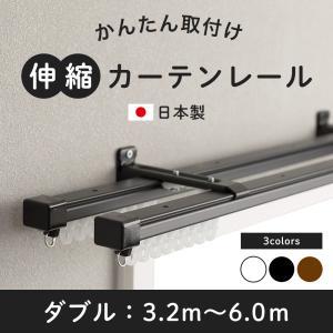 カーテンレール 伸縮機能カーテンレール ダブル/3.2〜6.0m|igogochi