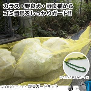 ゴミカバーネット 護美ガードネット(ゴミネット) 4mm目 3×4m イエロー Y400|igogochi