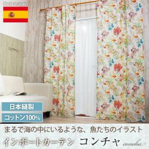 カーテン インポートカーテン カラフル 海柄 YH923コンチャ 既製サイズ巾100×丈135cm 2枚組/巾150×丈178・200cm 1枚|igogochi