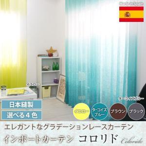 カーテン インポートレースカーテン グラデーション YH926 コロリド サイズオーダー 巾45〜100cm×丈50〜270cm|igogochi