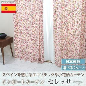 カーテン インポートカーテン 小花柄 YH927セレッサ サイズオーダー巾45〜100cm×丈50〜100cm 1枚|igogochi