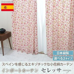 カーテン インポートカーテン 小花柄 YH927セレッサ サイズオーダー巾201〜250cm×丈201〜260cm 1枚|igogochi