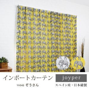 カーテン インポートカーテン 北欧 YH948 ぞうさん サイズオーダー巾101〜150cm×丈101〜150cm 1枚|igogochi