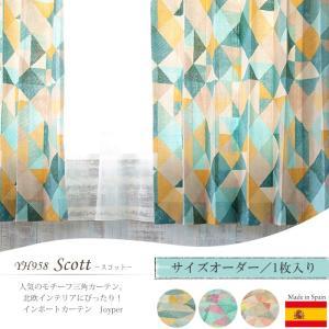カーテン インポートカーテン 北欧 YH958 スコット サイズオーダー巾45〜100cm×丈50〜100cm 1枚|igogochi