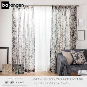 ドレープカーテン スカンジナビアンカーテン YH979 ミューク 既製サイズ巾100cm×丈225cm 2枚組/巾150・200cm×丈225cm 1枚|igogochi