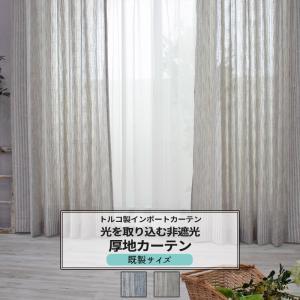 カーテン おしゃれ インポートカーテン 既製サイズ 幅100cm 丈は105cm 135cm 178cm 200cm 210cmの5サイズから選べる YH980 リーノ[2枚組]|igogochi