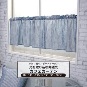 カフェカーテン おしゃれ インポート サイズオーダー 幅141〜190cm  丈35〜50cm YH980 リーノ|igogochi
