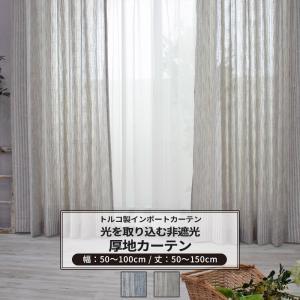 カーテン おしゃれ インポートカーテン サイズオーダー 幅50〜100cm 丈55〜150cm YH980 リーノ[1枚]|igogochi