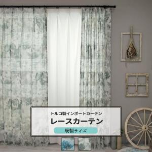レースカーテン おしゃれ インポートカーテン 既製サイズ 幅100cm 丈は103cm 133cm 176cm 198cm 208cmの5サイズから選べる YH981 ベル[2枚組]|igogochi