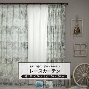 レースカーテン おしゃれ インポートカーテン サイズオーダー 幅50〜100cm 丈55〜150cm YH981 ベル[1枚]|igogochi