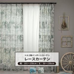 レースカーテン おしゃれ インポートカーテン サイズオーダー 幅101〜150cm 丈55〜150cm YH981 ベル[1枚]|igogochi