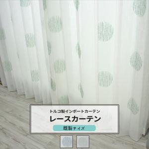 レースカーテン おしゃれ インポートカーテン 既製サイズ 幅100cm 丈は103cm 133cm 176cm 198cm 208cmの5サイズから選べる YH982 ニナ[2枚組]|igogochi