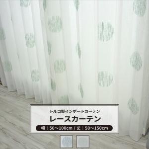 レースカーテン おしゃれ インポートカーテン サイズオーダー 幅50〜100cm 丈55〜150cm YH982 ニナ[1枚]|igogochi