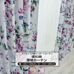 カーテン おしゃれ インポートカーテン サイズオーダー 幅101〜150cm 丈151〜200cm YH985 リンディ[1枚]|igogochi