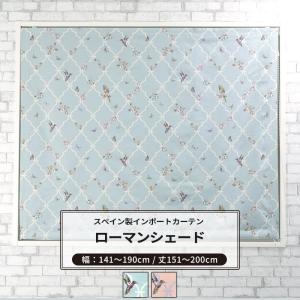 ローマンシェード I型 幅141〜190cm 丈151〜200cm YH991 アンナ|igogochi