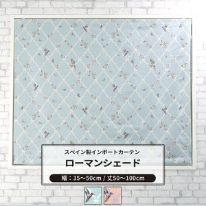 ローマンシェード I型 幅35〜50cm 丈50〜100cm YH991 アンナ|igogochi