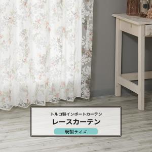 レースカーテン おしゃれ インポートカーテン 既製サイズ 幅100cm 丈は103cm 133cm 176cm 198cm 208cmの5サイズから選べる YH992 ジュリ[2枚組] igogochi