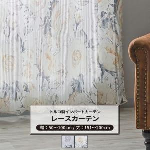 レースカーテン おしゃれ インポートカーテン サイズオーダー 幅50〜100cm 丈151〜200cm YH993 カルラ[1枚] igogochi