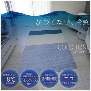 接触冷感ラグ コールドトーン 130×190cm|igogochi