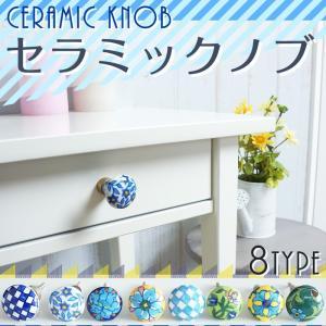 セラミックノブ 陶器製 北欧風 取っ手 アイアン雑貨 igogochi