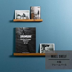 壁掛け 飾り棚 スリム 木製 ウォールシェルフ 賃貸 フレームバーS